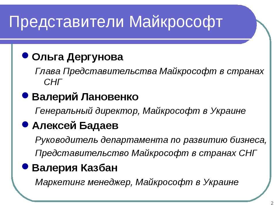 * Представители Майкрософт Ольга Дергунова Глава Представительства Майкрософт...