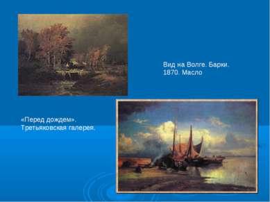 «Перед дождем». Третьяковская галерея. Вид на Волге. Барки. 1870. Масло