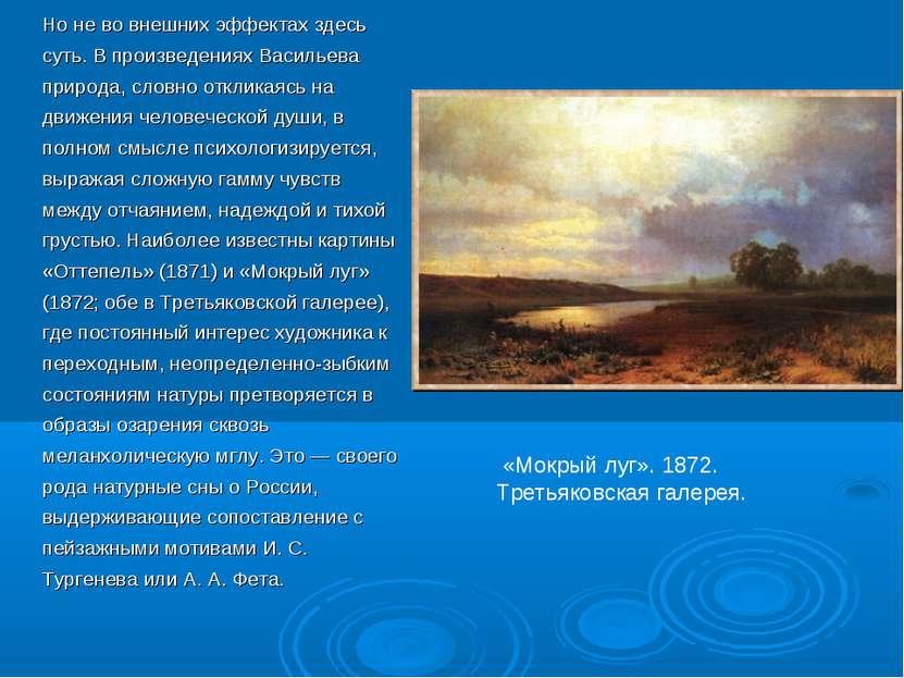 Но не во внешних эффектах здесь суть. В произведениях Васильева природа, слов...