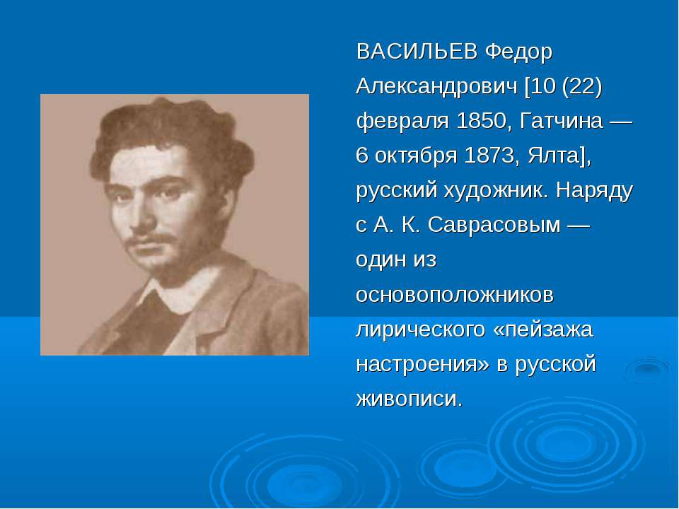 ВАСИЛЬЕВ Федор Александрович [10 (22) февраля 1850, Гатчина — 6 октября 1873,...