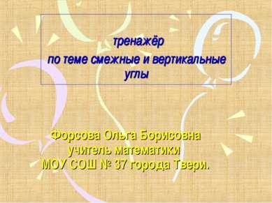 Форсова Ольга Борисовна учитель математики МОУ СОШ № 37 города Твери. тренажё...