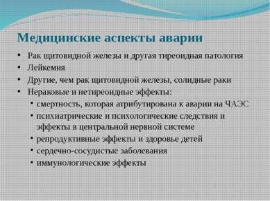 Медицинские аспекты аварии Рак щитовидной железы и другая тиреоидная патологи...