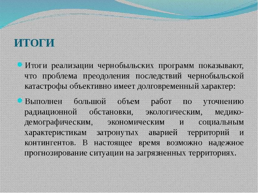 ИТОГИ Итоги реализации чернобыльских программ показывают, что проблема преодо...