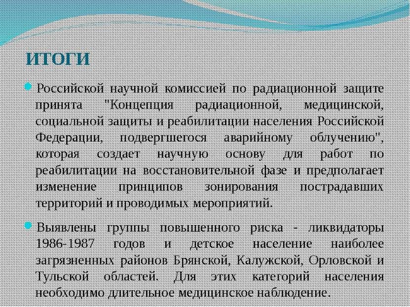 """Российской научной комиссией по радиационной защите принята """"Концепция радиац..."""