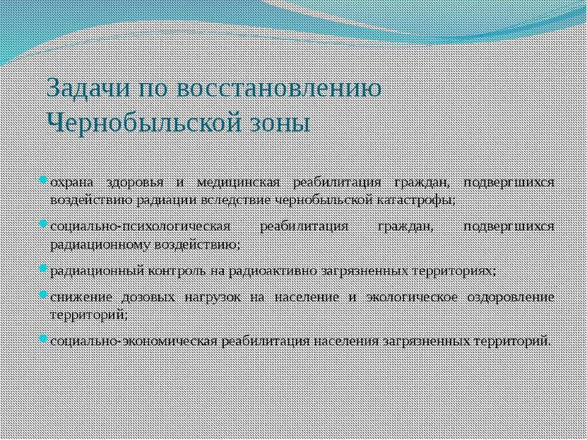 Задачи по восстановлению Чернобыльской зоны охрана здоровья и медицинская реа...
