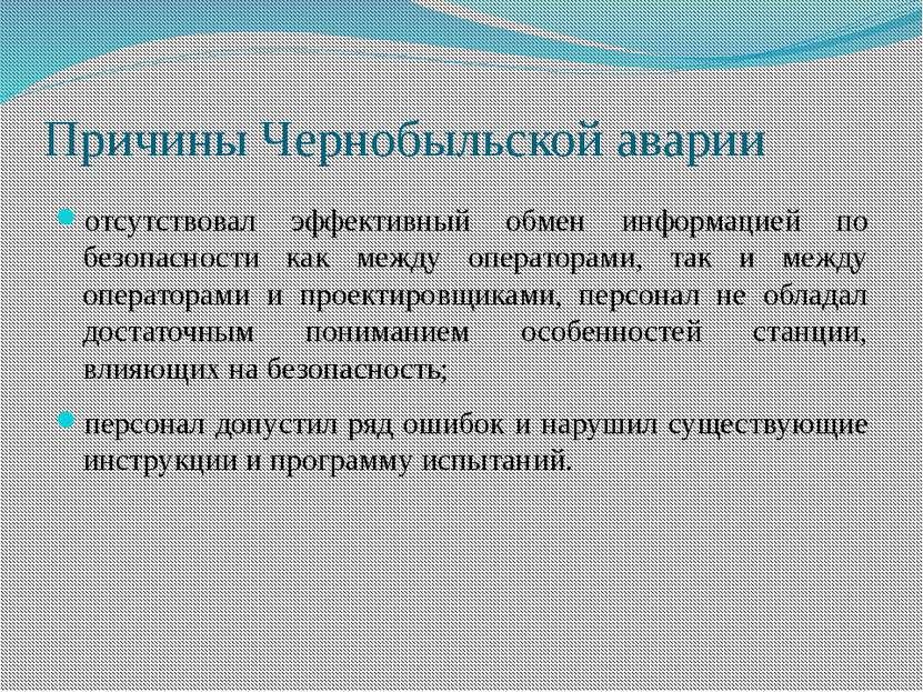 Причины Чернобыльской аварии отсутствовал эффективный обмен информацией по бе...