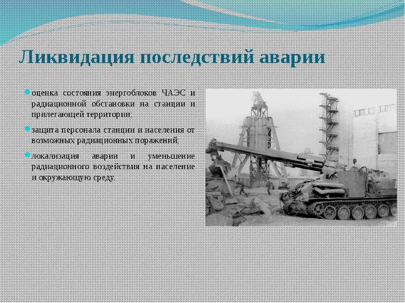 Ликвидация последствий аварии оценка состояния энергоблоков ЧАЭС и радиационн...