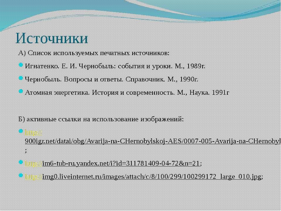 Источники А) Список используемых печатных источников: Игнатенко. Е. И. Черноб...