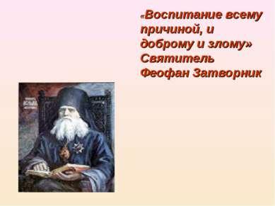 «Воспитание всему причиной, и доброму и злому» Святитель Феофан Затворник
