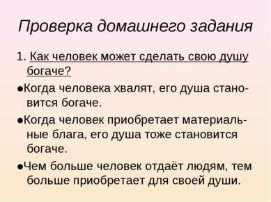 Проверка домашнего задания 1. Как человек может сделать свою душу богаче? ●Ко...