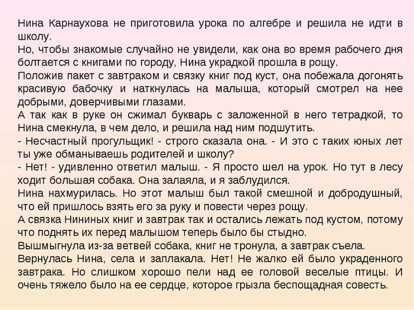 Нина Карнаухова не приготовила урока по алгебре и решила не идти в школу. Но,...