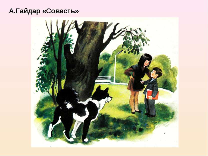 А.Гайдар «Совесть»
