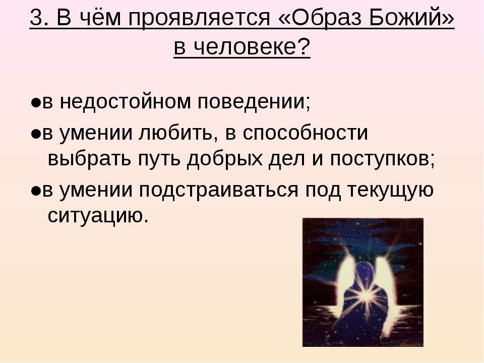 3. В чём проявляется «Образ Божий» в человеке? ●в недостойном поведении; ●в у...