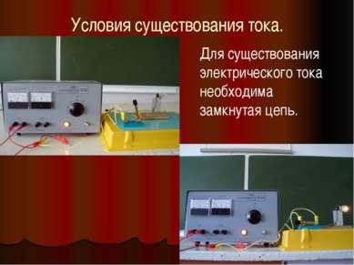 Условия существования тока. Для существования электрического тока необходима ...