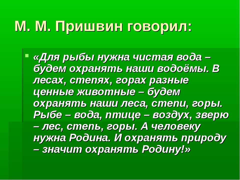 М. М. Пришвин говорил: «Для рыбы нужна чистая вода – будем охранять наши водо...