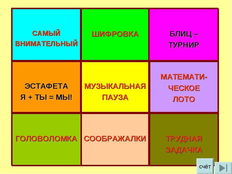 ТРУДНАЯ ЗАДАЧКА СООБРАЖАЛКИ ГОЛОВОЛОМКА МАТЕМАТИ- ЧЕСКОЕ ЛОТО МУЗЫКАЛЬНАЯ ПАУ...