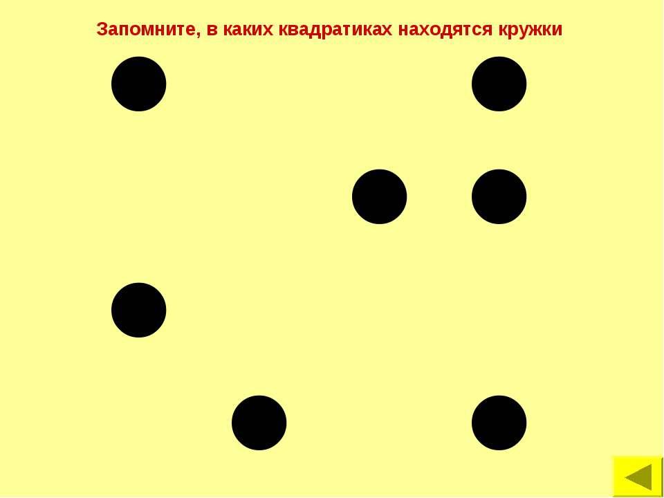 Запомните, в каких квадратиках находятся кружки