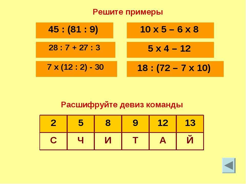 Й А Т И Ч С 13 12 9 8 5 2 Решите примеры Расшифруйте девиз команды 45 : (81 :...
