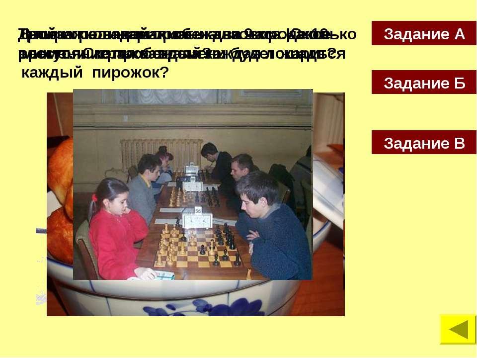 Двое играли в шахматы два часа. Сколько времени играл каждый? Тройка лошадей ...