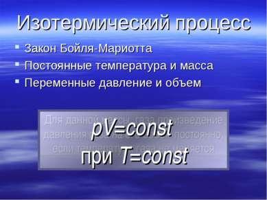 Изотермический процесс Закон Бойля-Мариотта Постоянные температура и масса Пе...