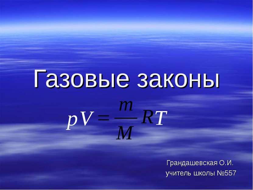 Газовые законы Грандашевская О.И. учитель школы №557 T p V