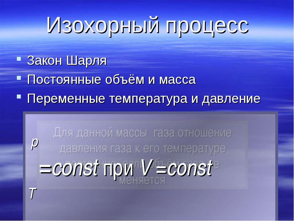 Изохорный процесс Закон Шарля Постоянные объём и масса Переменные температура...