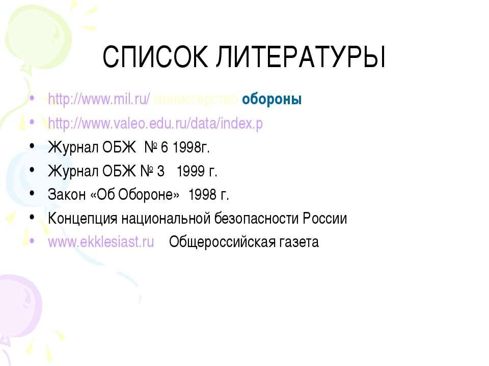 СПИСОК ЛИТЕРАТУРЫ http://www.mil.ru/ министерство обороны http://www.valeo.ed...