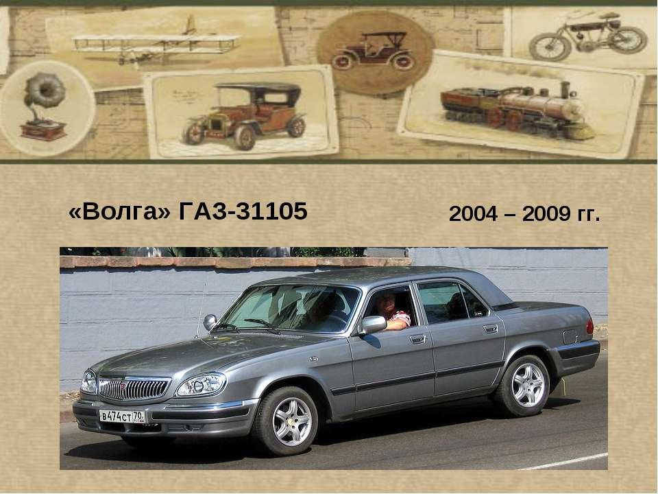 «Волга» ГАЗ-31105 2004 – 2009 гг.