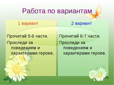 Работа по вариантам 1 вариант Прочитай 5-6 части. Проследи за поведением и ха...