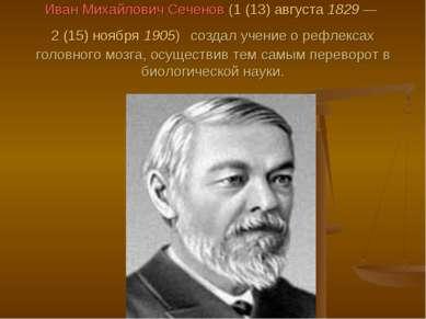 Иван Михайлович Сеченов (1 (13) августа 1829— 2 (15) ноября 1905) создал уче...