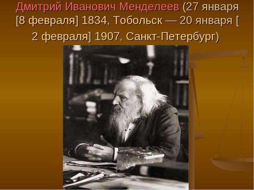 Дмитрий Иванович Менделеев (27января [8февраля]1834, Тобольск— 20января ...