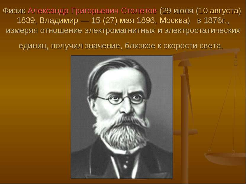 Физик Александр Григорьевич Столетов (29июля (10августа)1839, Владимир— 1...