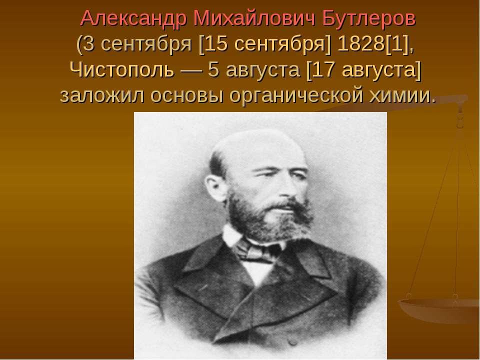 Александр Михайлович Бутлеров (3сентября [15сентября]1828[1], Чистополь— ...