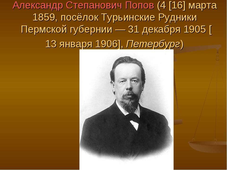 Александр Степанович Попов (4[16]марта1859, посёлок Турьинские Рудники Пер...