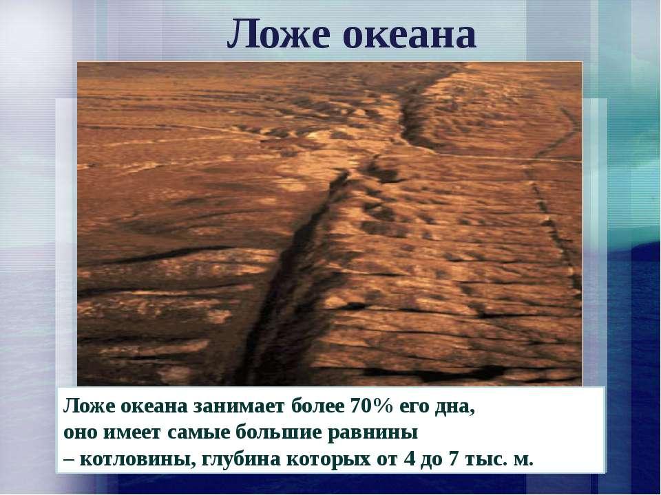 Ложе океана занимает более 70% его дна, оно имеет самые большие равнины – кот...