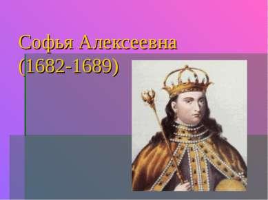 Софья Алексеевна (1682-1689)