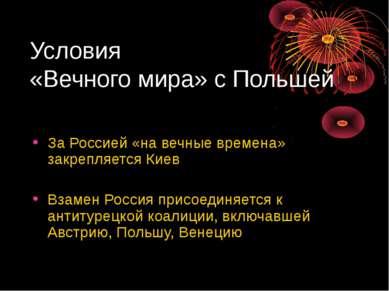 Условия «Вечного мира» с Польшей За Россией «на вечные времена» закрепляется ...