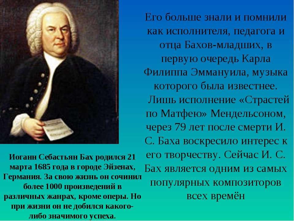 Иоганн Себастьян Бах родился 21 марта 1685 года в городе Эйзенах, Германия. З...