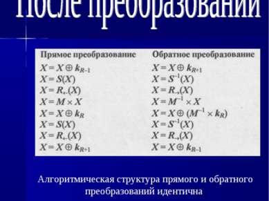 Алгоритмическая структура прямого и обратного преобразований идентична