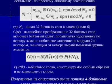 Первое 4-байтовое слово вырабатывается с использованием сложного нелинейного ...