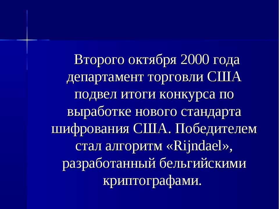 Второго октября 2000 года департамент торговли США подвел итоги конкурса по в...