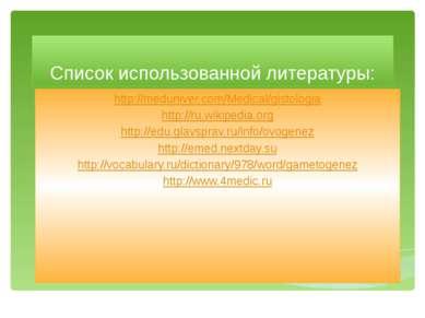 Список использованной литературы: http://meduniver.com/Medical/gistologia htt...