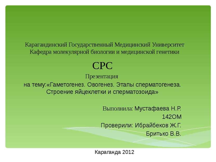 Карагандинский Государственный Медицинский Университет Кафедра молекулярной б...