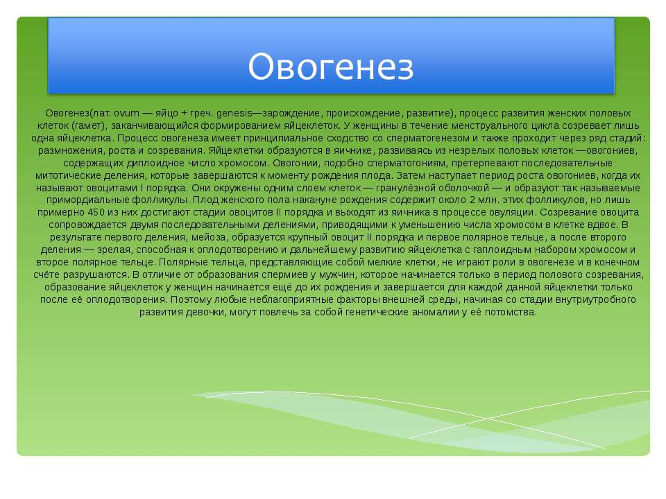 Овогенез(лат. ovum — яйцо + греч. genesis—зарождение, происхождение, развитие...
