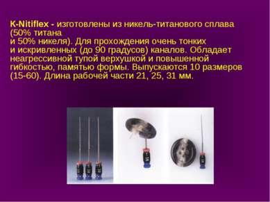 К-Nitiflex - изготовлены из никель-титанового сплава (50% титана и 50% никеля...