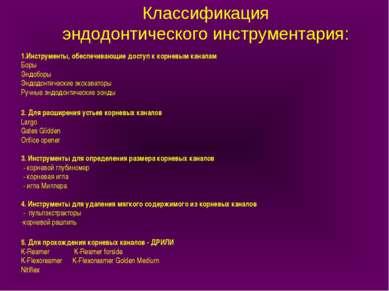 Классификация эндодонтического инструментария: Инструменты, обеспечивающие до...