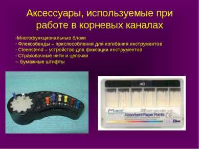 Аксессуары, используемые при работе в корневых каналах - Многофункциональные ...