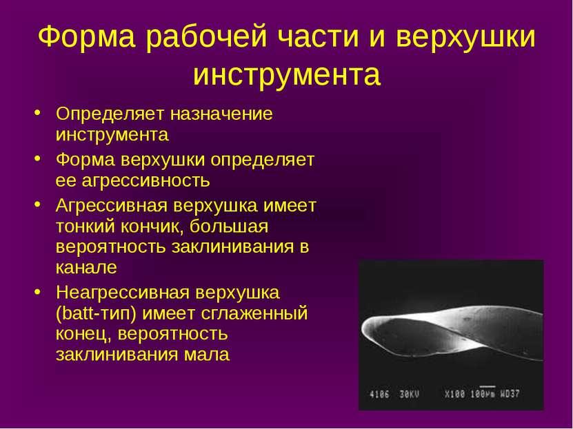 Форма рабочей части и верхушки инструмента Определяет назначение инструмента ...