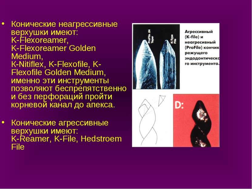 Конические неагрессивные верхушки имеют: K-Flexoreamer, K-Flexoreamer Golden ...