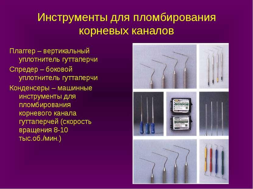 Инструменты для пломбирования корневых каналов Плаггер – вертикальный уплотни...